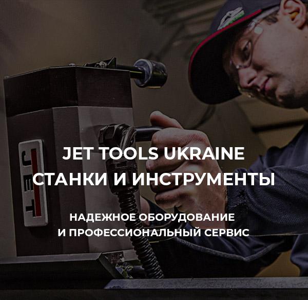 Фирменный магазин JET tools в Украине. Станки по дереву, станки по металлу, оборнудование