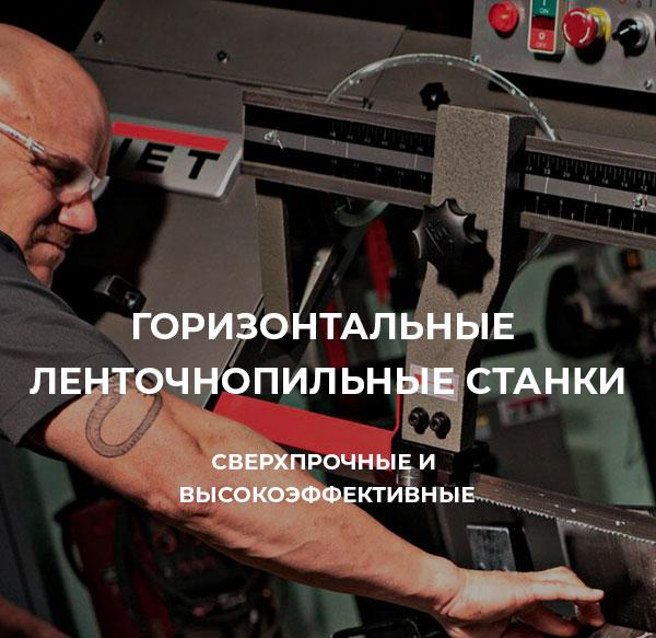 Горизонтальные ленточнопильные станки JET. Фирменный магазин JET tools в Украине