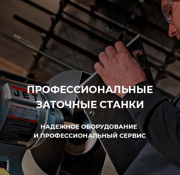 Профессиональные заточные станки JET. Фирменный магазин JET tools в Украине